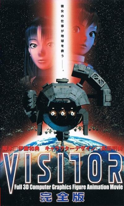 постер аниме Visitor