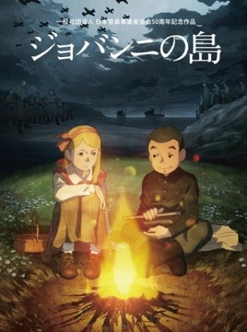 постер аниме Остров Джованни
