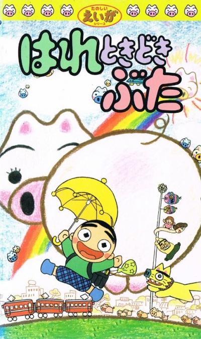 постер аниме Hare Tokidoki Buta (1988)