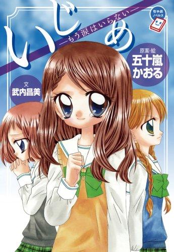 постер аниме Ijime: Ikenie no Kyoushitsu