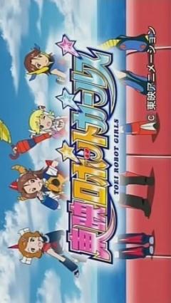 постер аниме Toei Robot Girls