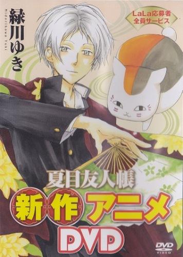 постер аниме Тетрадь дружбы Нацумэ OVA-1