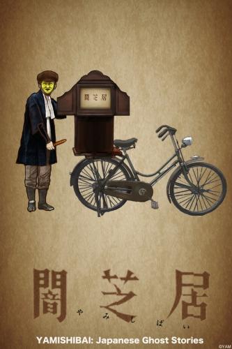 постер аниме Театр тьмы [ТВ-1]