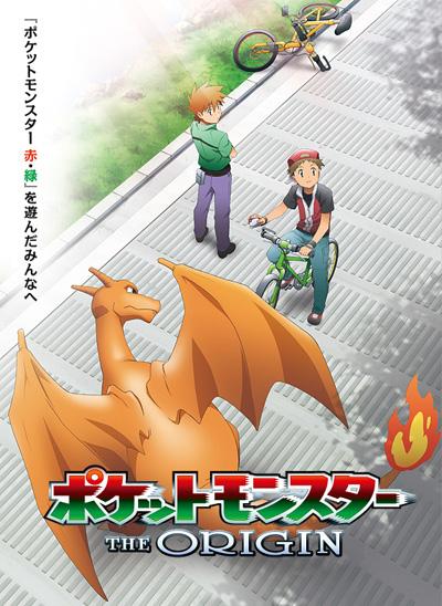 постер аниме Pocket Monsters: The Origin
