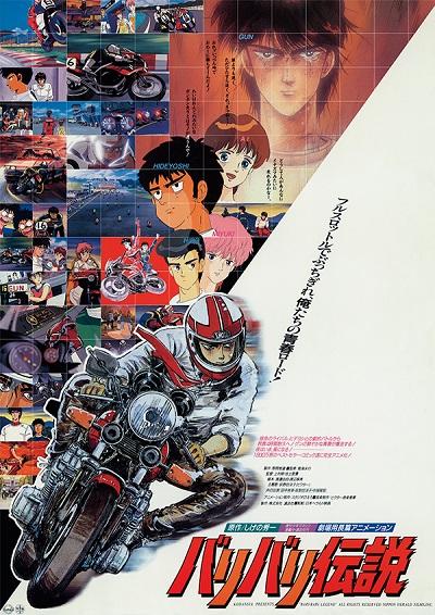 постер аниме Легенда о мотоциклах (фильм)