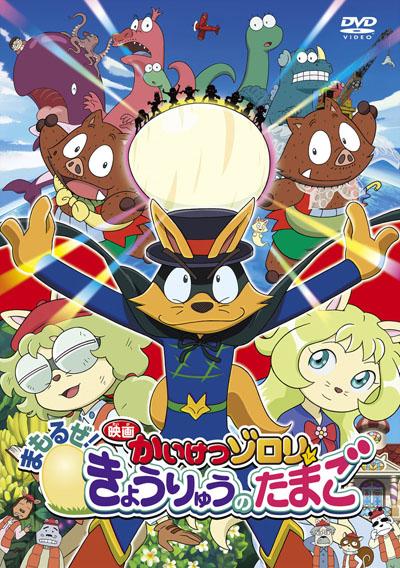 постер аниме Eiga Kaiketsu Zorori: Mamoru ze! Kyouryuu no Tamago