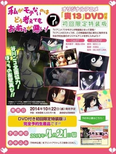 постер аниме Не моя вина, что я не популярна! OVA