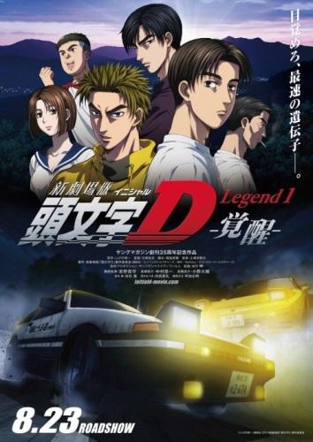 постер аниме Shin Gekijouban Initial D
