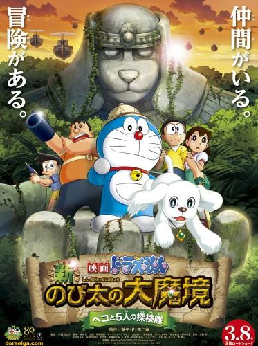 постер аниме Новый Дораэмон 2014 (фильм девятый)