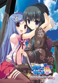 постер аниме Мост в звездное небо OVA
