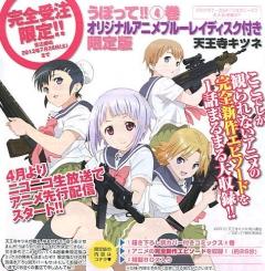 постер аниме Upotte!!: Miatte Waratte