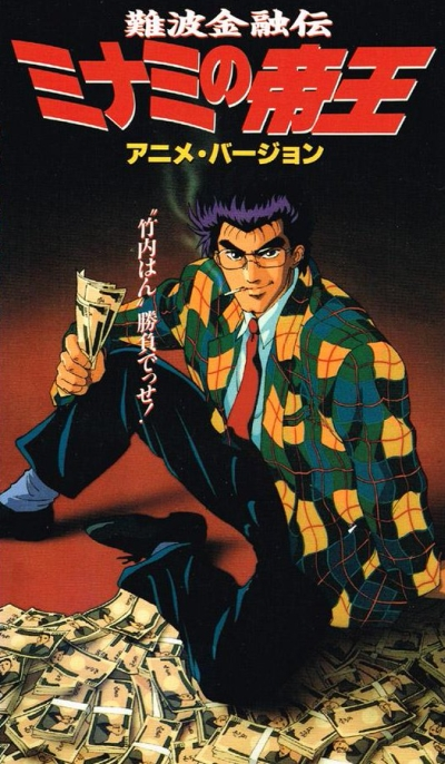 постер аниме Король Минами