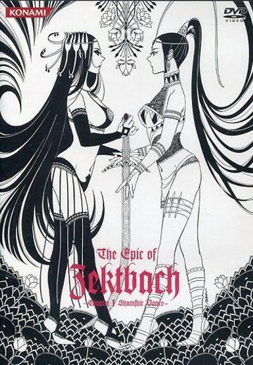 постер аниме The Epic of Zektbach
