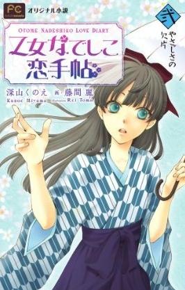 Otome Nadeshiko Koi Techou / Любовный дневник Отомэ Надэсико OVA [2012]