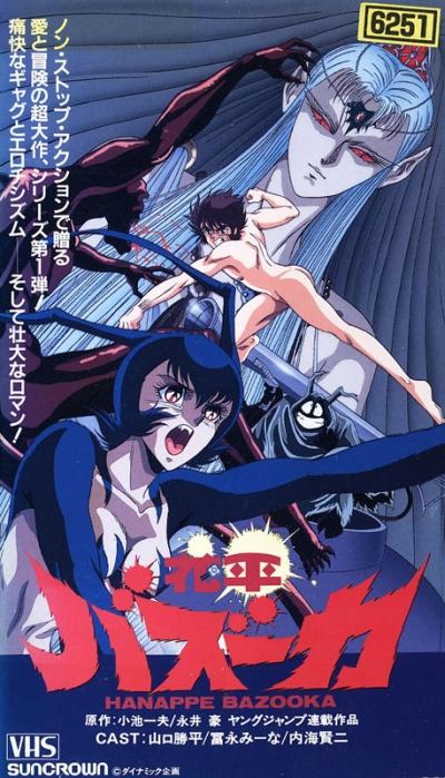 постер аниме Базука Ханаппэ