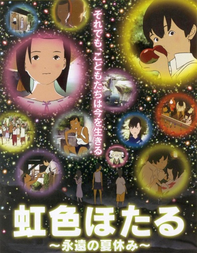 постер аниме Радужные светлячки: Вечные летние каникулы