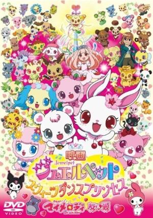 постер аниме Eiga Jewelpet Sweets Dance Princess