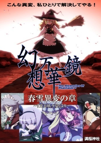 постер аниме Gensou Mangekyou: The Memories of Phantasm