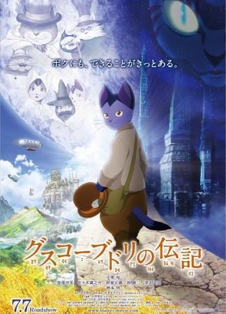 постер аниме Жизнь Гуско Будори (2012)