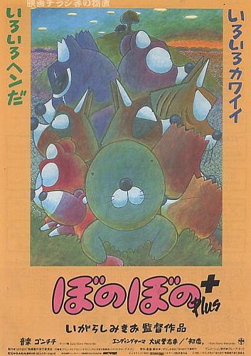 постер аниме Bonobono Plus