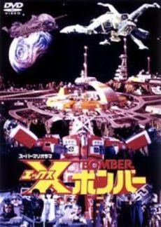 постер аниме X Bomber