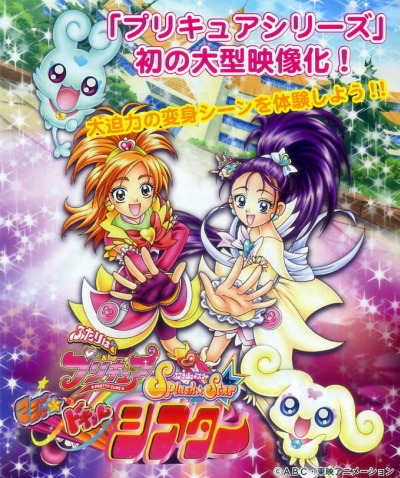 постер аниме Futari wa Precure Splash Star: Maji Doki 3D Theater