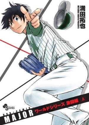 постер аниме Мэйджор OVA-2