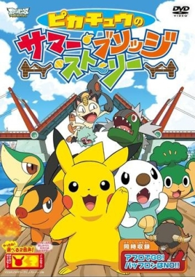 постер аниме Pikachu no Summer Bridge Story