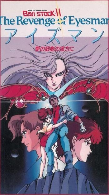постер аниме Bavi Stock II: The Revenge of Eyesman - Ai no Kodou no Kanata ni