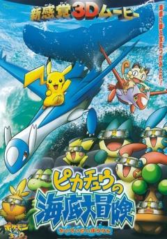 постер аниме Pokemon 3D Adventure 2: Pikachu no Kaitei Daibouken