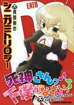 Shinigami Trilogy