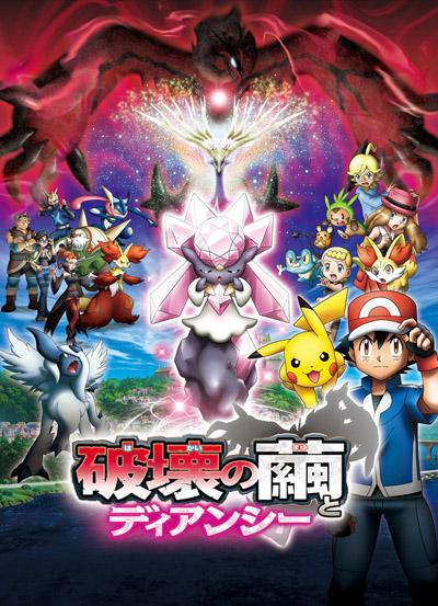 постер аниме Покемон (фильм 17)
