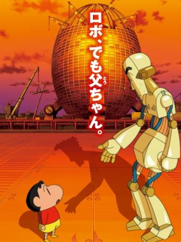 постер аниме Син-тян 2014 (фильм #22)