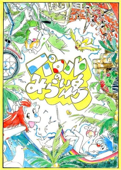 постер аниме Parol no Miraijima