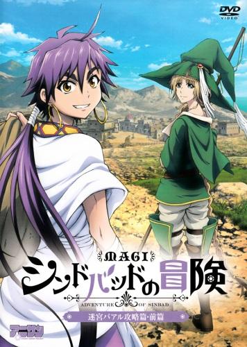 Маги: Приключения Синдбада OVA
