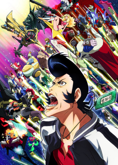 постер аниме Space Dandy