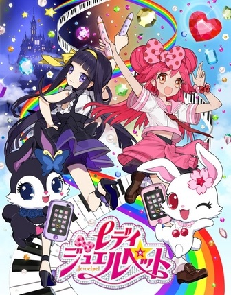 постер аниме Lady Jewelpet