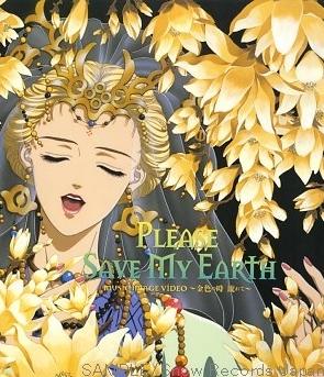 постер аниме Пожалуйста, спасите мою Землю! (муз. сборник)