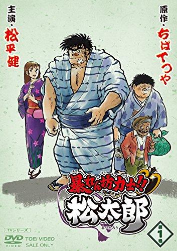 постер аниме Хулиган и боец сумо Мацутаро!