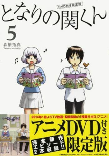 постер аниме Tonari no Seki-kun OVA