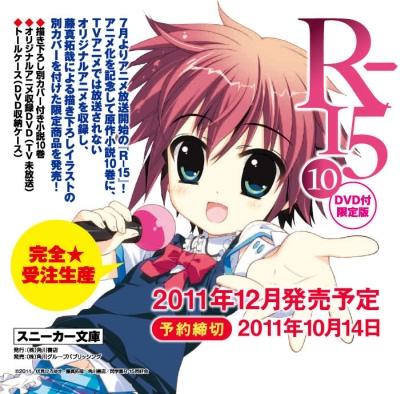 постер аниме Р-15 OVA