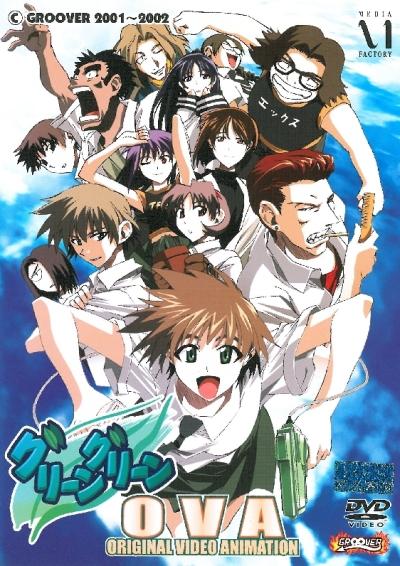 постер аниме Жаркое лето OVA