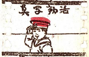 постер аниме Katsudou Shashin