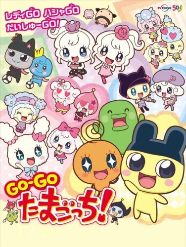 постер аниме Go-Go Tamagotchi!