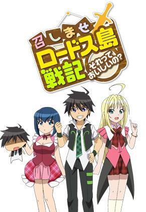 постер аниме Meshimase Lodoss-tou Senki: Sorette Oishii no?