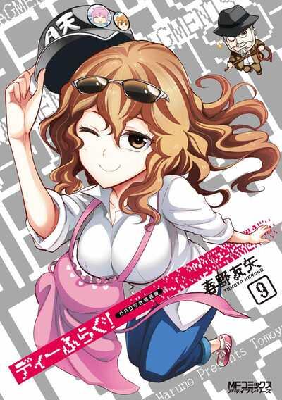 постер аниме Дефрагментация! OVA