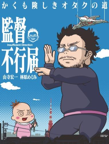 постер аниме Kantoku Fuyukitodoki