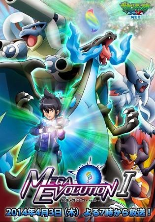 постер аниме Pocket Monsters XY: Mega Evolution