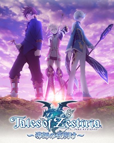 постер аниме Сказания Зестирии: Пришествие Пастыря