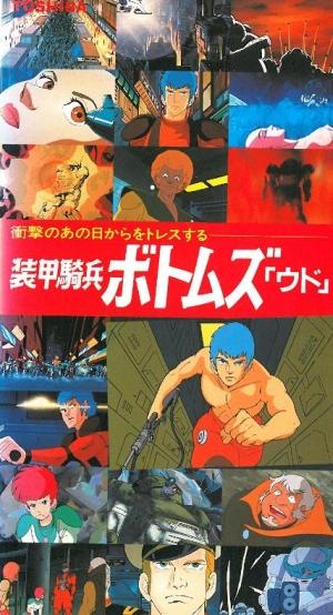 постер аниме Soukou Kihei Votoms: Uoodo